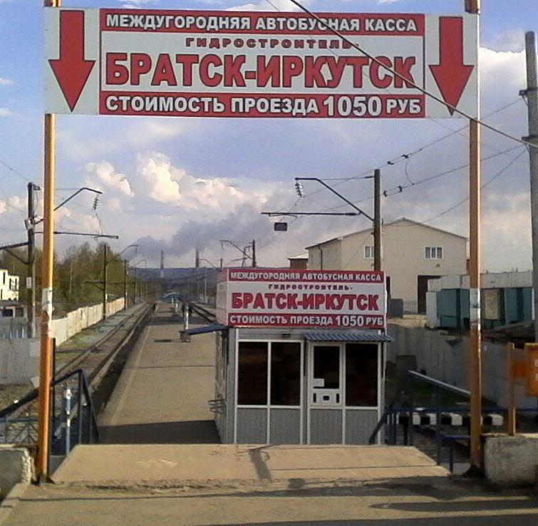 Билет на автобус братск иркутск онлайн официальный сайт
