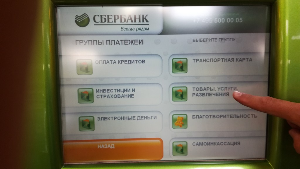 оплата кредита в сбербанке через терминал